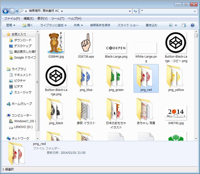 Windows7で子フォルダ内の中身まですべて階層無く表示する便利な方法 (2)