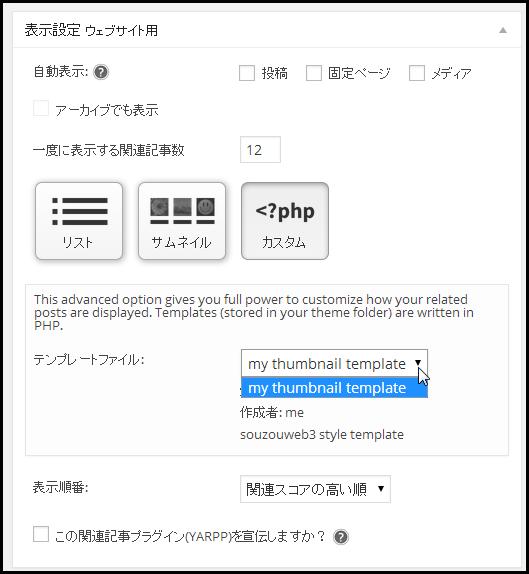 WordPressの関連記事を表示させるプラグインYARPPで好きなスタイルで任意な場所に表示させる方法 (2)