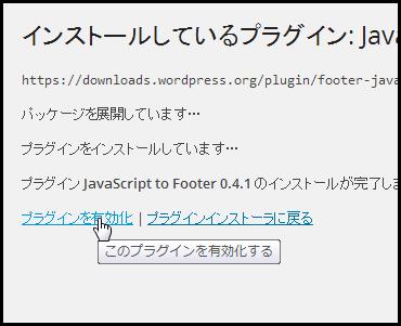 WordPressでレンダリングブロックを防ぐためにjavascriptをフッターに移動するプラグイン JavaScript to Footer (1)