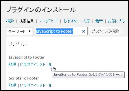 WordPressでレンダリングブロックを防ぐためにjavascriptをフッターに移動するプラグイン JavaScript to Footer (2)