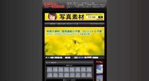 sozai-free_com