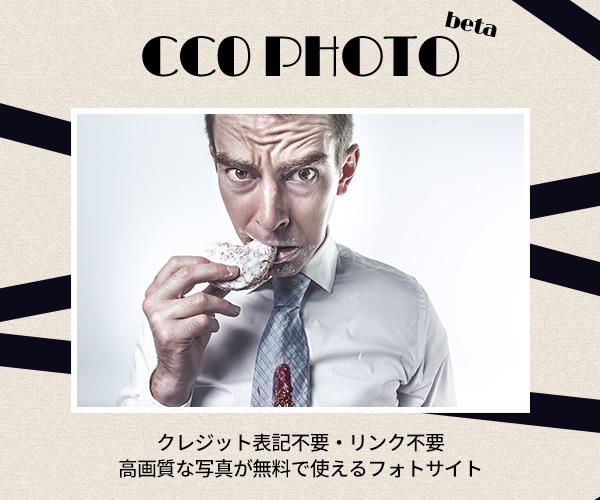 CC0 PHOTO 無料で使える高画質な写真をダウンロード、クレジット表記、リンク不要
