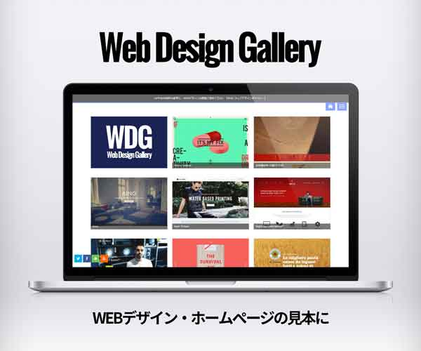 WDG WEB DESIGN GALLERY ウェブデザインギャラリー
