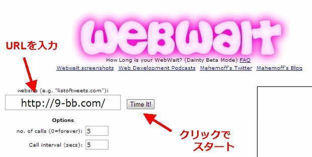 webwait使い方1