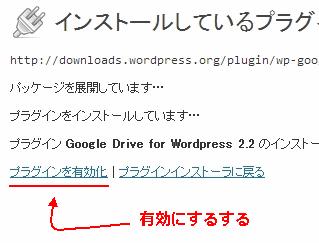 Google drive for WordPress 2