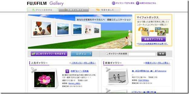 Fujifilm Gallery