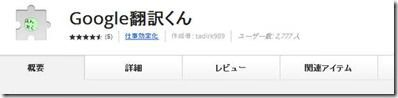 Google翻訳くん