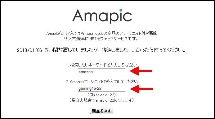 Amazonアソシエイトで、でっかい画像を使いたいときに便利なサイト Amapic(あまぴく)の使い方 (2)