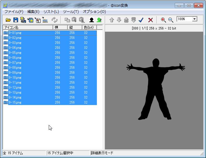 PNG画像をアイコン形式の.icoに簡単変換してくれるフリーソフト @icon変換 (5)
