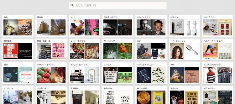 Pinterestって何? 写真付きTwitter版? 日本向サービスが開始されたのでとにかく使ってみた (1)