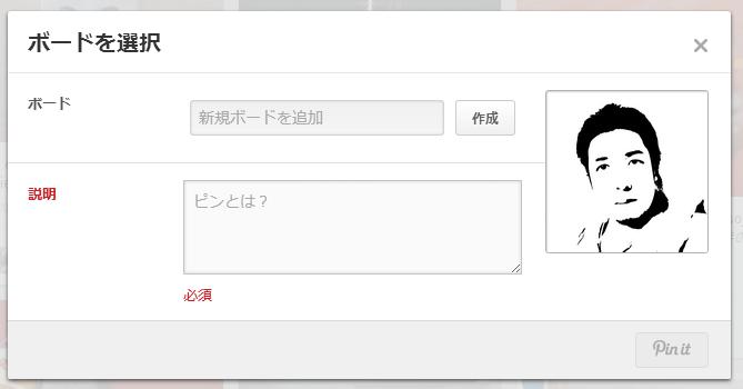 Pinterestって何? 写真付きTwitter版? 日本向サービスが開始されたのでとにかく使ってみた (10)