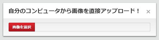 Pinterestって何? 写真付きTwitter版? 日本向サービスが開始されたのでとにかく使ってみた (15)