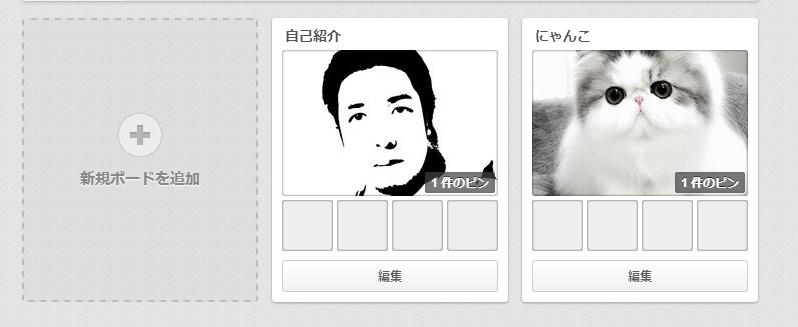 Pinterestって何? 写真付きTwitter版? 日本向サービスが開始されたのでとにかく使ってみた (16)