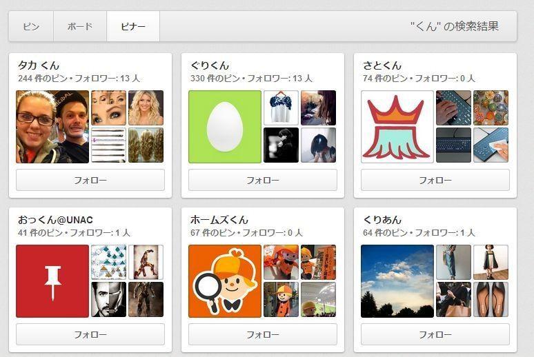 Pinterestって何? 写真付きTwitter版? 日本向サービスが開始されたのでとにかく使ってみた (18)