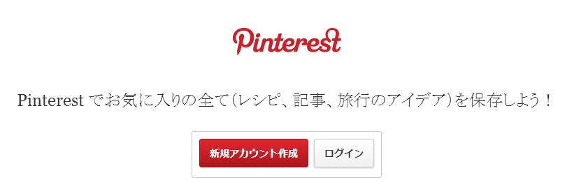 Pinterestって何? 写真付きTwitter版? 日本向サービスが開始されたのでとにかく使ってみた (2)