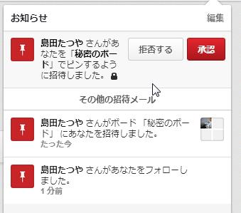 Pinterestって何? 写真付きTwitter版? 日本向サービスが開始されたのでとにかく使ってみた (21)