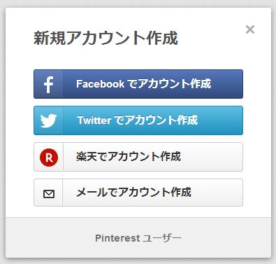 Pinterestって何? 写真付きTwitter版? 日本向サービスが開始されたのでとにかく使ってみた (3)
