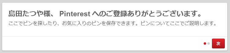 Pinterestって何? 写真付きTwitter版? 日本向サービスが開始されたのでとにかく使ってみた (5)