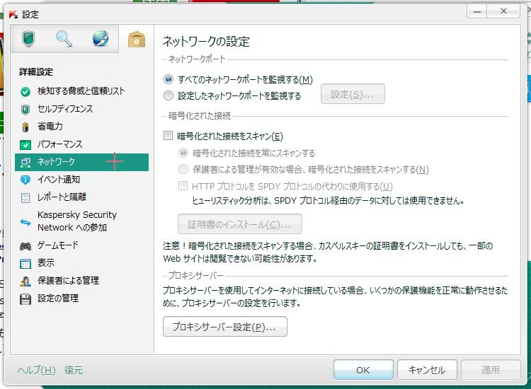 SSL 接続エラー ChromeでGoogleにアクセスできなくなった! あなたカスペルスキー使っていませんか? (3)