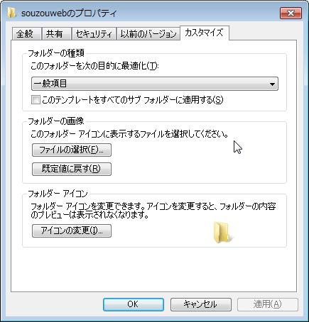 Window7で独自のアイコンをフォルダやショートカットに設定する方法 (5)