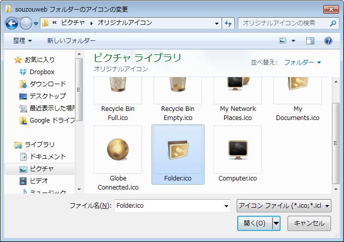 Window7で独自のアイコンをフォルダやショートカットに設定する方法 (7)