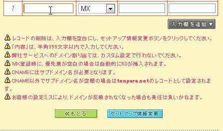outlook.com ムームードメイン 007