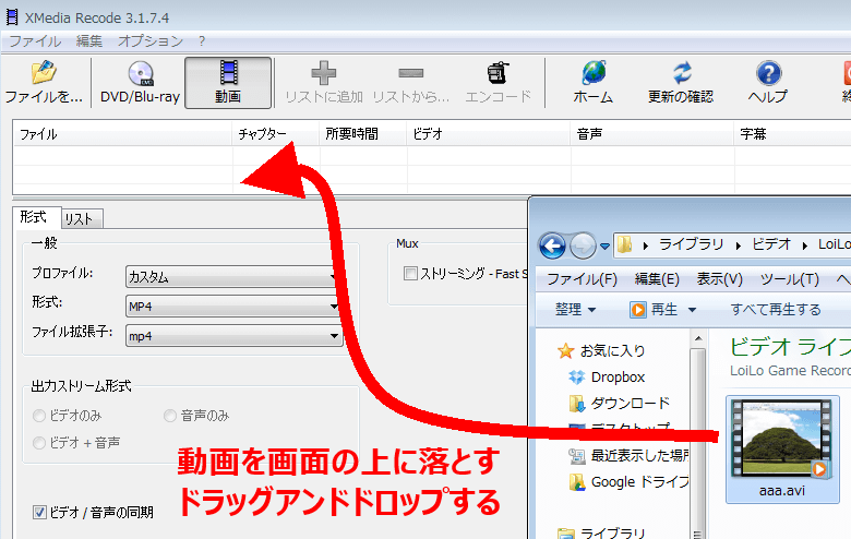 ロイロゲームレコーダ等で撮った動画(AVI)をMP4に変換するフリーソフト (コーデックのインストール不要) (3)