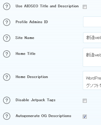 All in one seoでTwitter Cards   Open Graph対応にしてFacebookとTwitterにアイキャッチを付ける方法 (4)