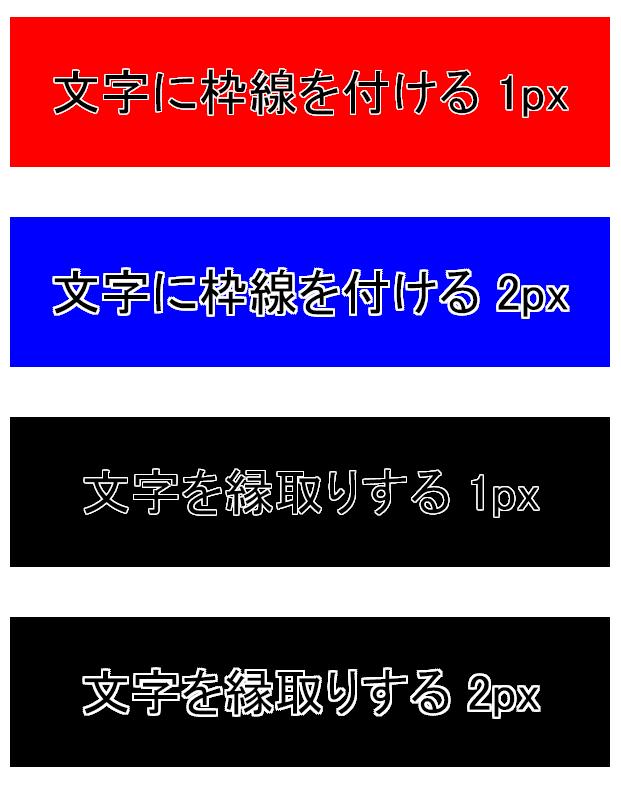 CSSのtext-shadowだけで、文字の枠線をゴリ押し気味に付けてしまう方法 (2)