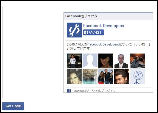 FaceBookのページ用のLike Boxを作成する方法 (3)