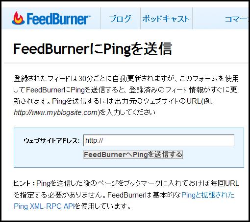 FeedBurnerでRSSがなかなか更新されない、そんなときはすぐに送信するページをブックマークしておくと便利