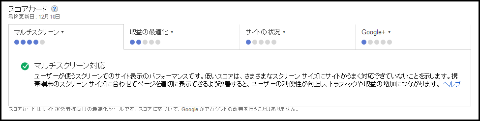 Google Adsense に新しいスコアカード(評価項目)が追加 マルチスクリーンの最適が分かるように (1)