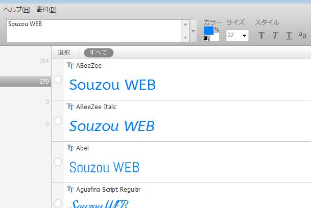 フォントをインストールしなくても使えるように出来、さらにサンプルの文字を変えて一覧出来るNexusFontが便利 (1)