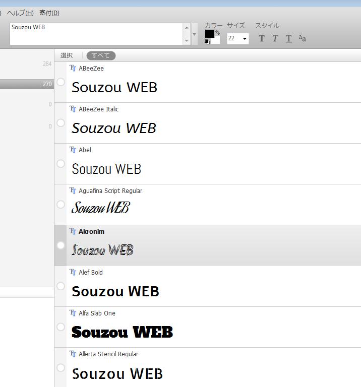 フォントをインストールしなくても使えるように出来、さらにサンプルの文字を変えて一覧出来るNexusFontが便利 (3)