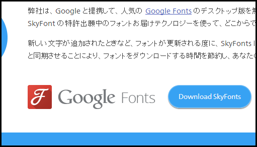 SkyFontsでGoogle Web FontsをPCにダウンロードして使う (2)