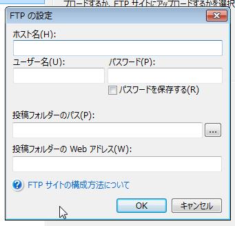 Windows Live Writerで画像のアップロード先をFTPで直接サーバーにして画像がかさばらないようにする (1)