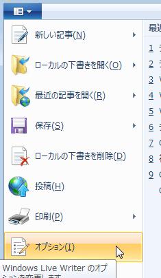 Windows Live Writerで画像のアップロード先をFTPで直接サーバーにして画像がかさばらないようにする (2)