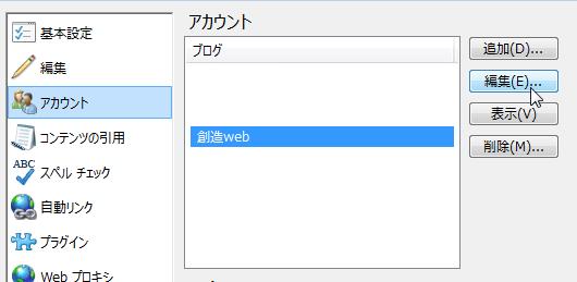 Windows Live Writerで画像のアップロード先をFTPで直接サーバーにして画像がかさばらないようにする (3)