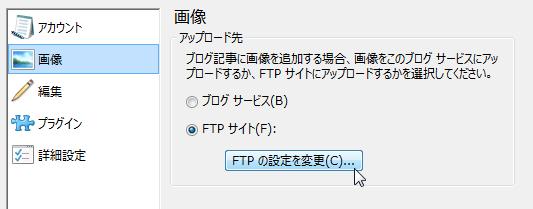 Windows Live Writerで画像のアップロード先をFTPで直接サーバーにして画像がかさばらないようにする (4)