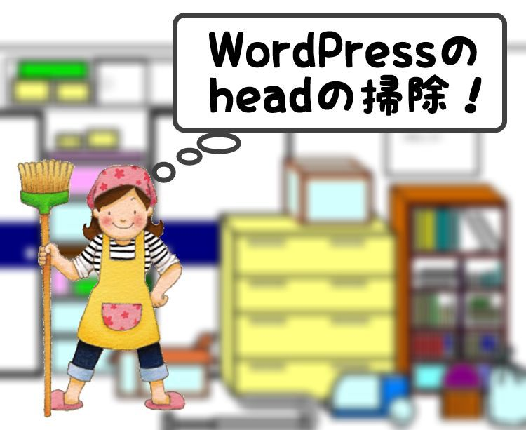 WordPressから不要なメタ情報を削除する方法