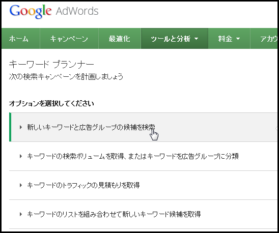 AdWordsのキーワードプランナーを使って高単価なキーワードど探り、AdSenseで単価アップを狙う