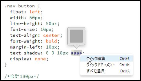 BracketsでCSSの色コードを簡単にRGB(a)、Hex、HSLaに相互に簡単に変換する方法 (2)