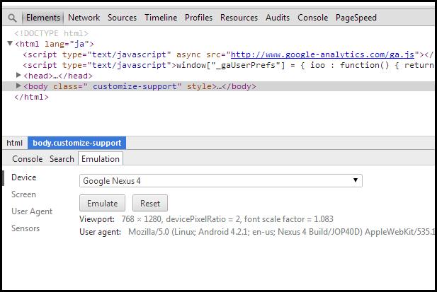 Chrome バージョン 32.0.1700.72 mのデベロッパーモードに変化あり (2)