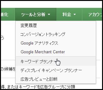 Google AdWordsに登録してキーワードプランナーを使ってみる