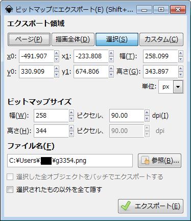 Inkscapeを使って SVGをPNGで保存する (1)
