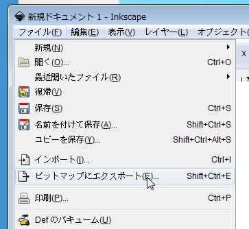 Inkscapeを使って SVGをPNGで保存する (3)
