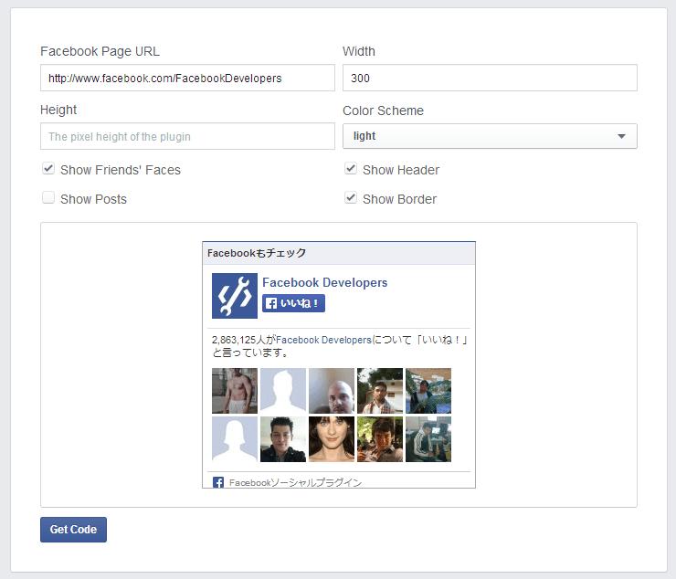 フェイスブックのLike BOXをレスポンシブにする方法