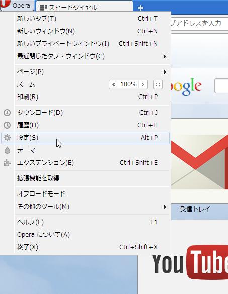 Opera19 正式版でブックマークバーが復活 ブックマークバーを有効化する方法 (2)