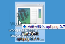 PNG、JPEGの画像を劣化なしに圧縮するPageSpeedおすすめの可逆圧縮ツールをwindowsのGUIで使う方法 (2)