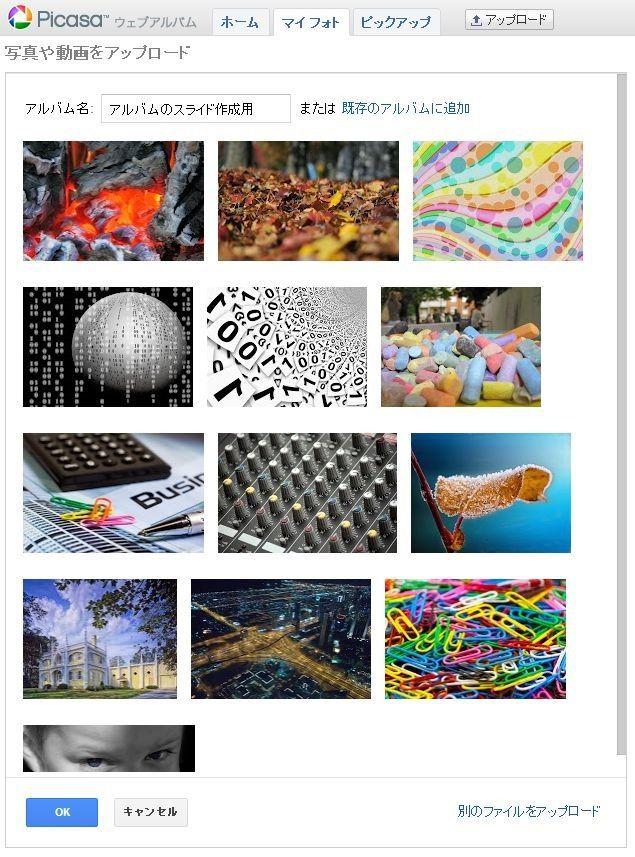 Picasaを使って 画像のスライドショーをウェブページに埋め込む方法 (3)